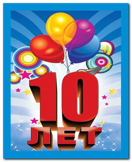 Поздравление с 10 юбилеем компании